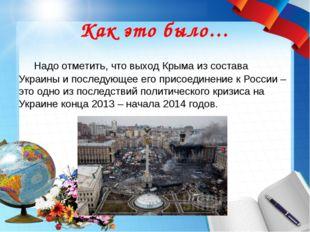 Как это было… Надо отметить, что выход Крыма из состава Украины и последующее