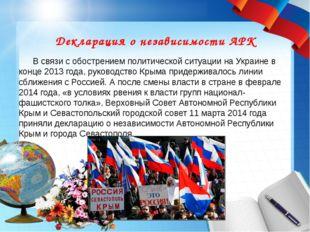 Декларация о независимости АРК В связи с обострением политической ситуации на