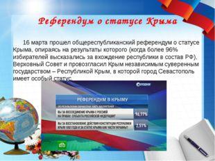 Референдум о статусе Крыма 16 марта прошел общереспубликанский референдум о с