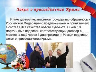 Закон о присоединении Крыма И уже данное независимое государство обратилось к