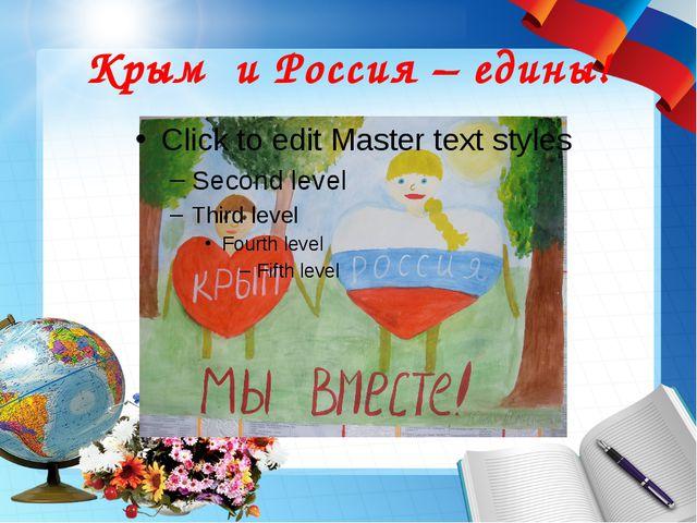 Крым и Россия – едины!