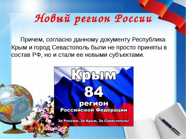 Новый регион России Причем, согласно данному документу Республика Крым и горо...