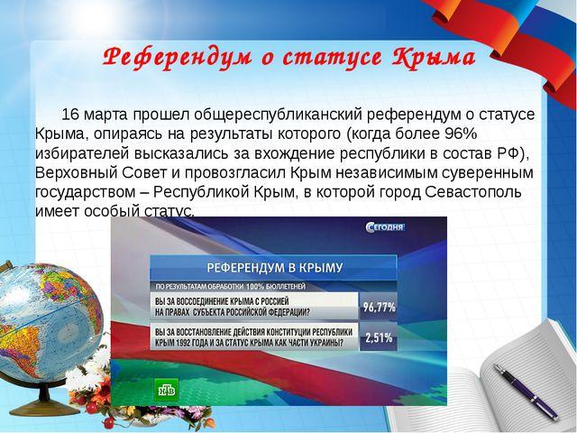 Референдум о статусе Крыма 16 марта прошел общереспубликанский референдум о с...