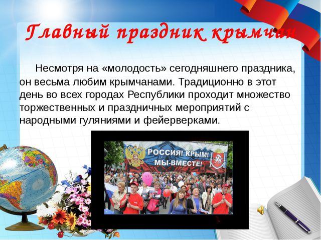 Главный праздник крымчан Несмотря на «молодость» сегодняшнего праздника, он в...