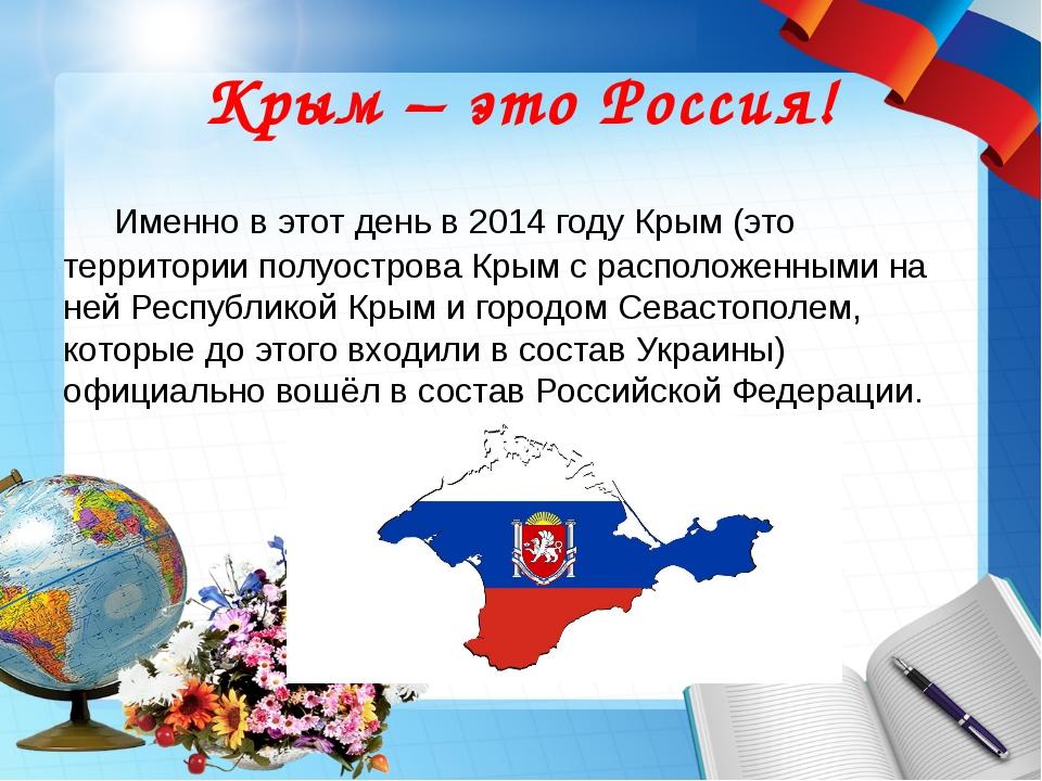 Крым – это Россия! Именно в этот день в 2014 году Крым (это территории полуос...