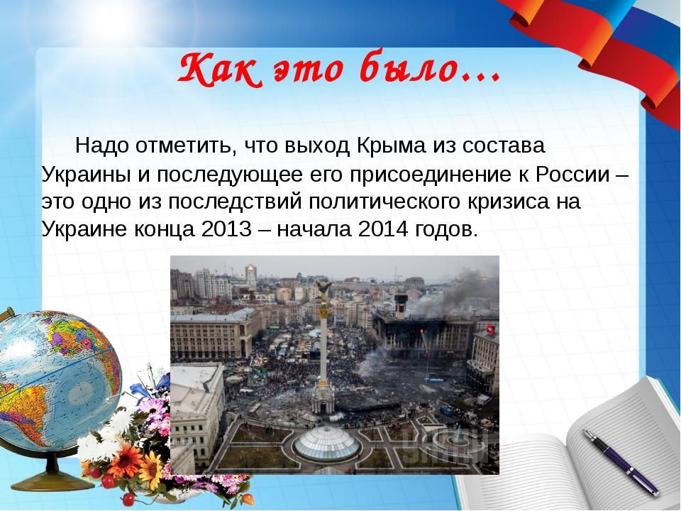 Как это было… Надо отметить, что выход Крыма из состава Украины и последующее...