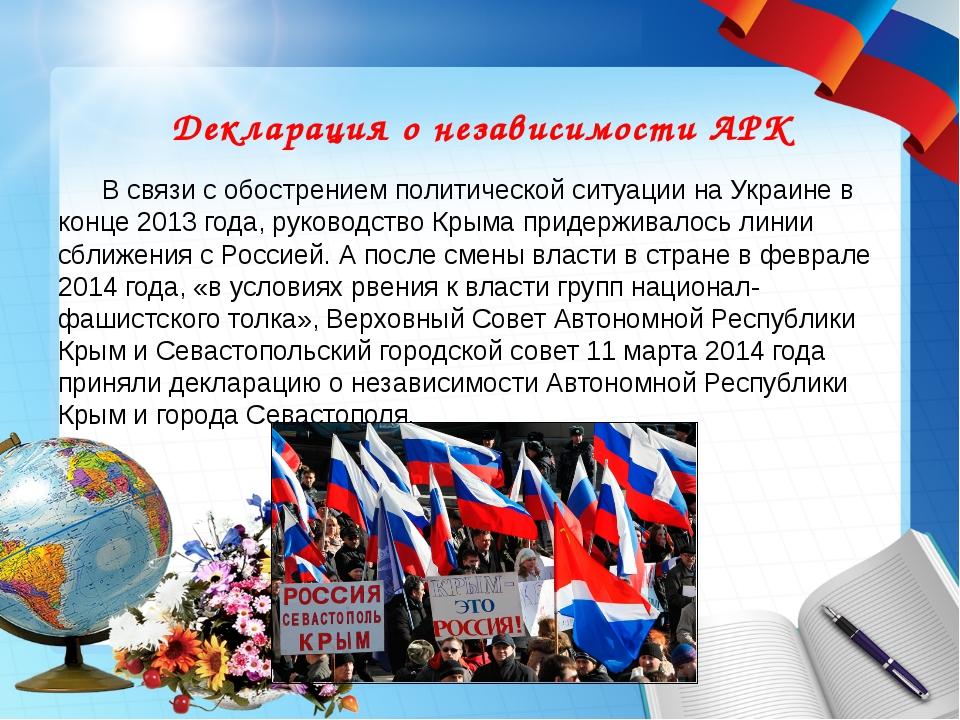 Декларация о независимости АРК В связи с обострением политической ситуации на...