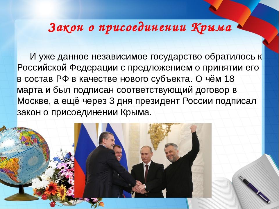 Закон о присоединении Крыма И уже данное независимое государство обратилось к...