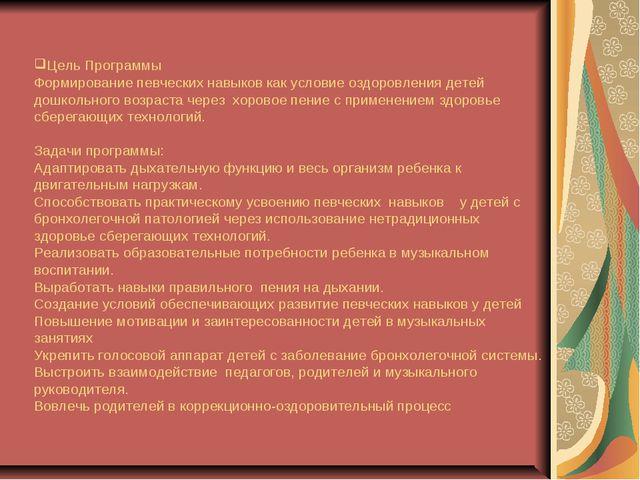 Цель Программы Формирование певческих навыков как условие оздоровления детей...