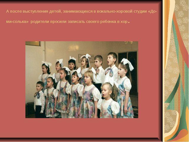 А после выступления детей, занимающихся в вокально-хоровой студии «До-ми-соль...