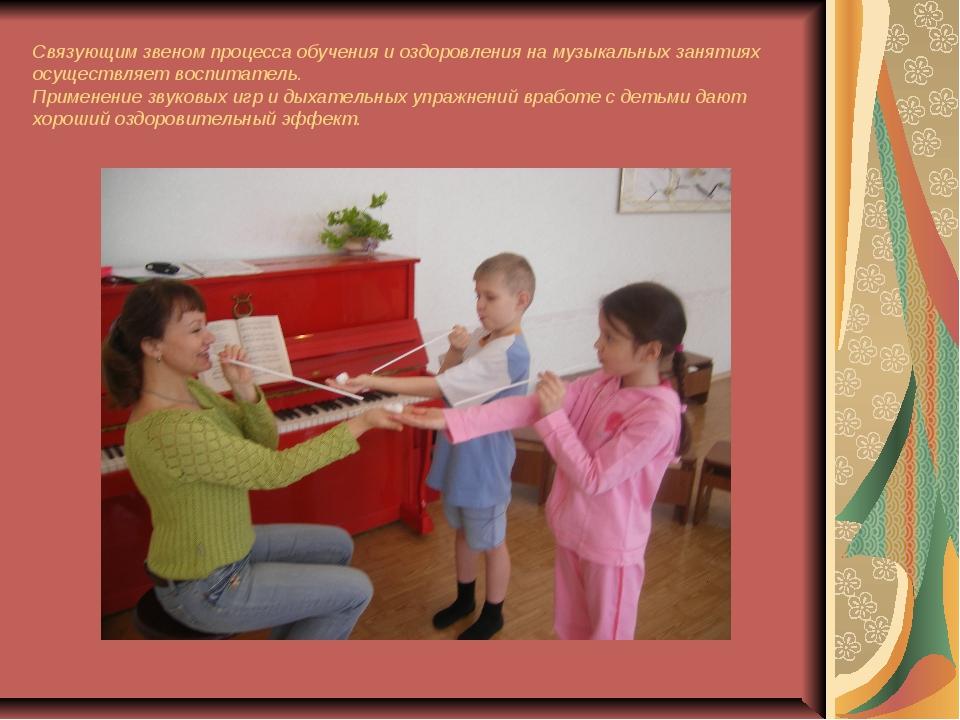Связующим звеном процесса обучения и оздоровления на музыкальных занятиях осу...
