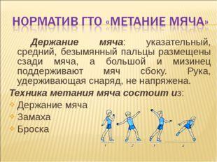 Держание мяча: указательный, средний, безымянный пальцы размещены сзади мяч