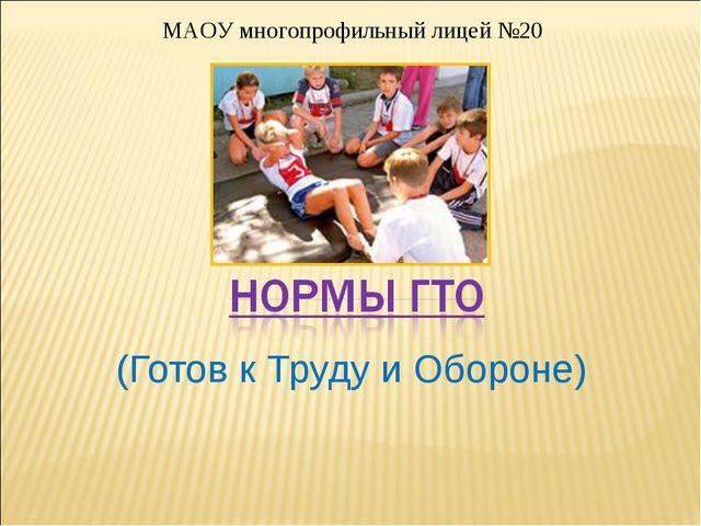 (Готов к Труду и Обороне) МАОУ многопрофильный лицей №20