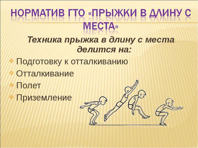 Техника прыжка в длину с места делится на: Подготовку к отталкиванию Отталкив...