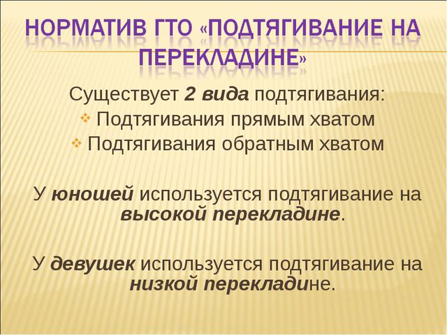 Существует 2 вида подтягивания: Подтягивания прямым хватом Подтягивания обрат...