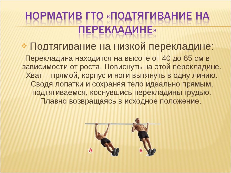 Подтягивание на низкой перекладине: Перекладина находится на высоте от 40 до...