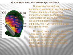 4) влияние на сон и иммунную систему : В данной области было проведено множес