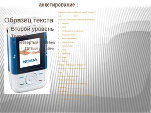анкетирование : 1.Имеете ли вы личный мобильный телефон? 1)Да 2)Нет 2.Для чег