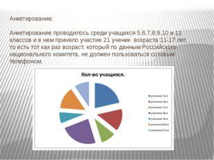 Анкетирование: Анкетирование проводилось среди учащихся 5,6,7,8,9,10 и 11 кла