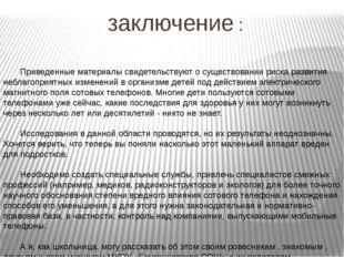 заключение : Приведенные материалы свидетельствуют о существовании риска разв