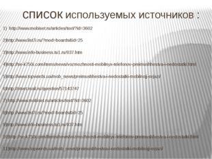 список используемых источников : 1) http://www.mobiset.ru/articles/text/?id=3
