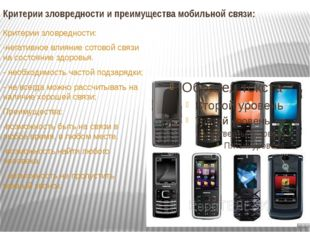 Критерии зловредности и преимущества мобильной связи: Критерии зловредности:
