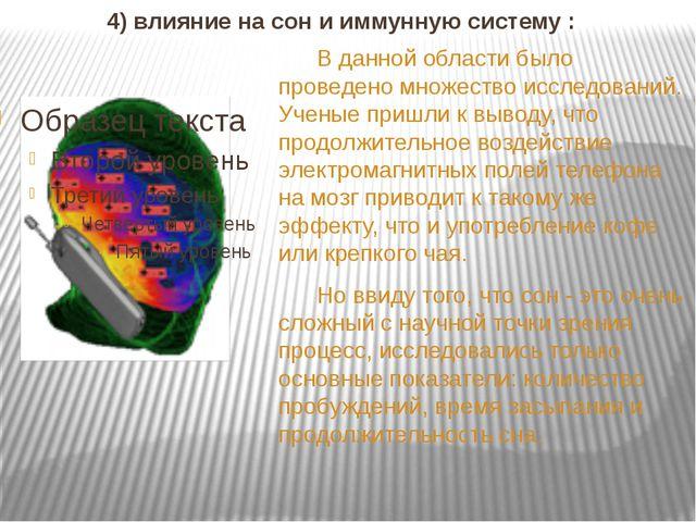4) влияние на сон и иммунную систему : В данной области было проведено множес...