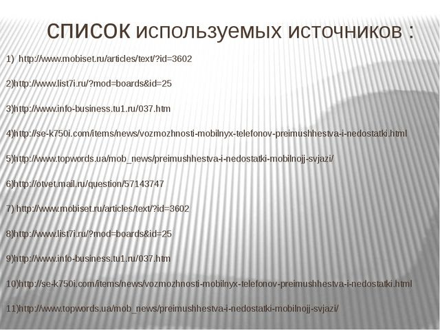 список используемых источников : 1) http://www.mobiset.ru/articles/text/?id=3...