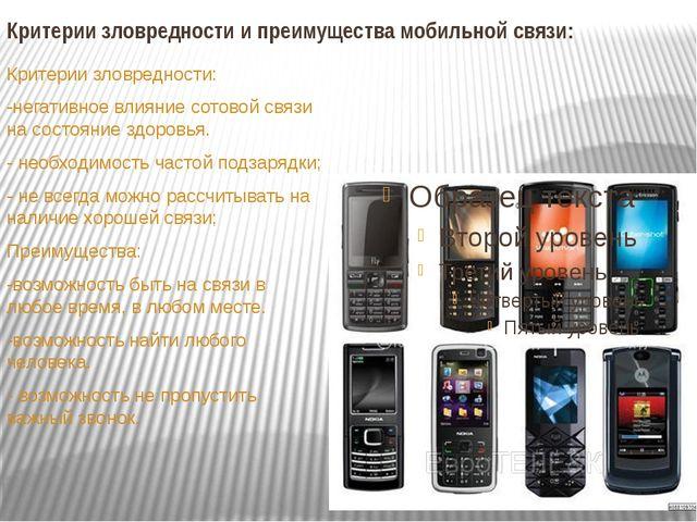 Критерии зловредности и преимущества мобильной связи: Критерии зловредности:...