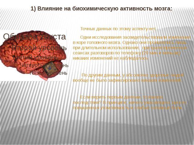 1) Влияние на биохимическую активность мозга: Точных данных по этому аспекту...