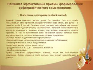 1. Выделение орфограмм зелёной пастой. Данный приём помогает писать детям без