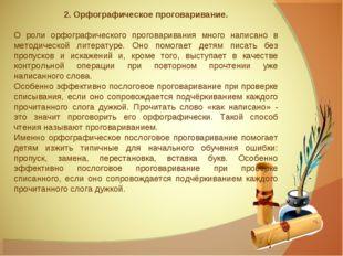 2. Орфографическое проговаривание. О роли орфографического проговаривания мн