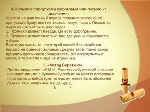 4. Письмо с пропусками орфограмм или письмо «с дырками». Ученики на длительны