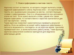 7. Поиск орфограмм в «чистом» тексте. Карточка состоит из текста, из которого