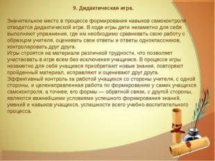 9. Дидактическая игра. Значительное место в процессе формирования навыков сам