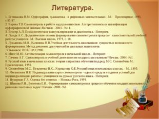 1. Бетенькова Н.М. Орфография, грамматика - в рифмовках занимательных - М.: П