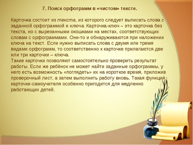 7. Поиск орфограмм в «чистом» тексте. Карточка состоит из текста, из которого...