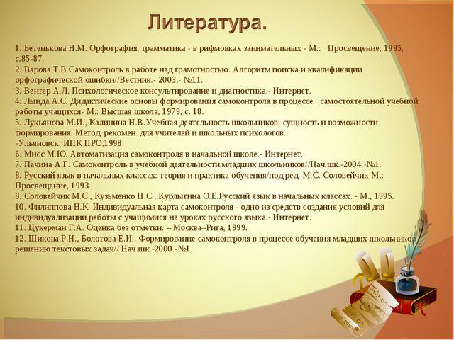 1. Бетенькова Н.М. Орфография, грамматика - в рифмовках занимательных - М.: П...