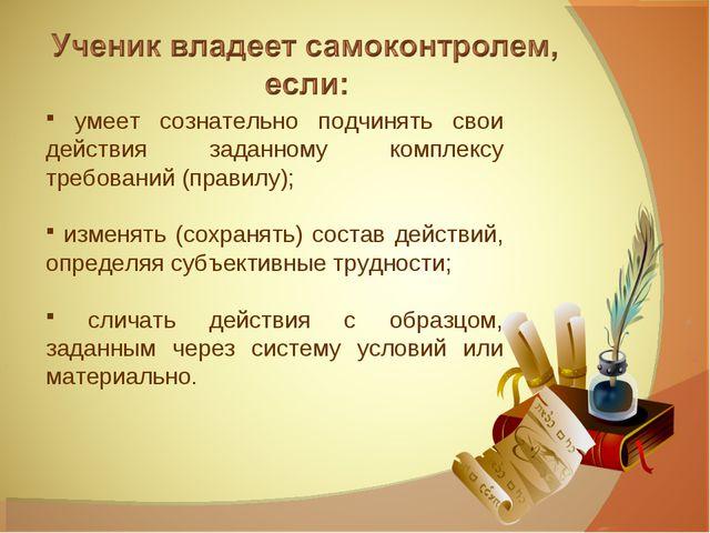 умеет сознательно подчинять свои действия заданному комплексу требований (пр...