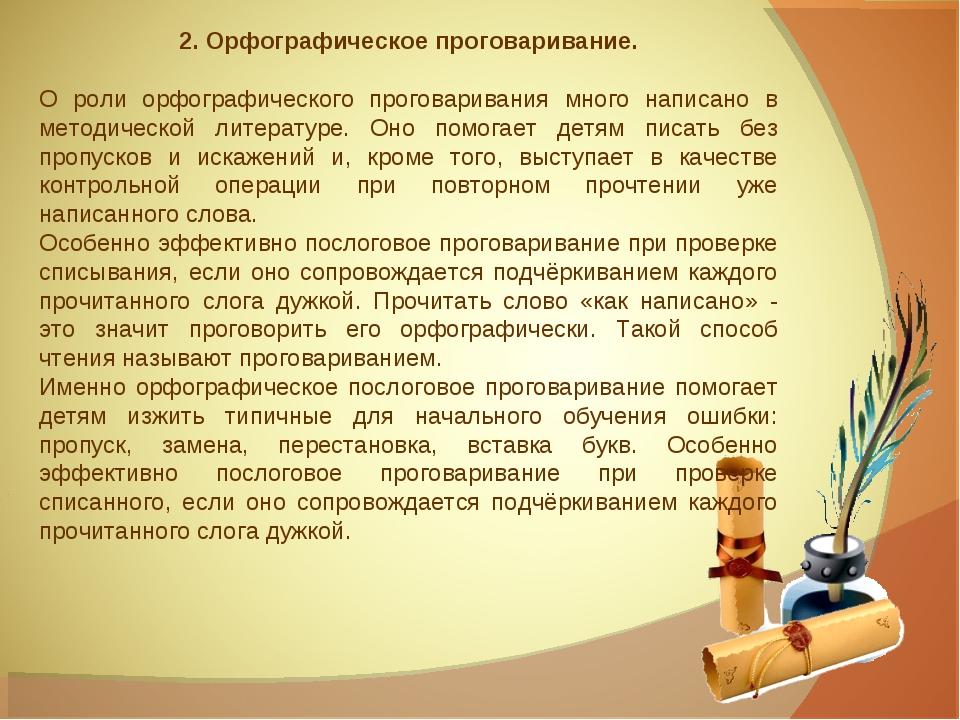 2. Орфографическое проговаривание. О роли орфографического проговаривания мн...