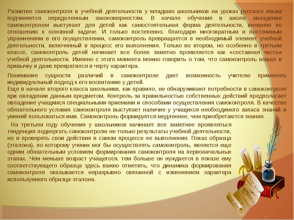 Развитие самоконтроля в учебной деятельности у младших школьников на уроках р...