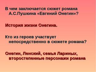 В чем заключается сюжет романа А.С.Пушкина «Евгений Онегин»? История жизни Он