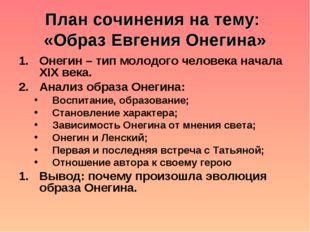 План сочинения на тему: «Образ Евгения Онегина» Онегин – тип молодого человек