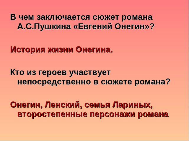 В чем заключается сюжет романа А.С.Пушкина «Евгений Онегин»? История жизни Он...