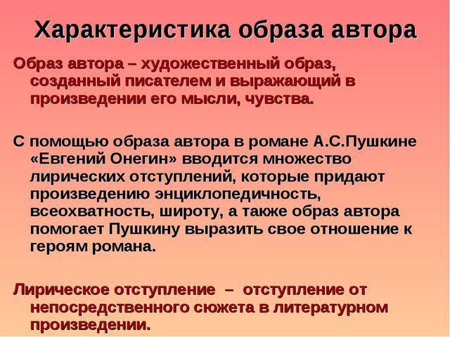 Евгений онегин - прототип пётр чаадаев, друг пушкина евгений онегин - прототип пётр чаадаев, друг пушкина