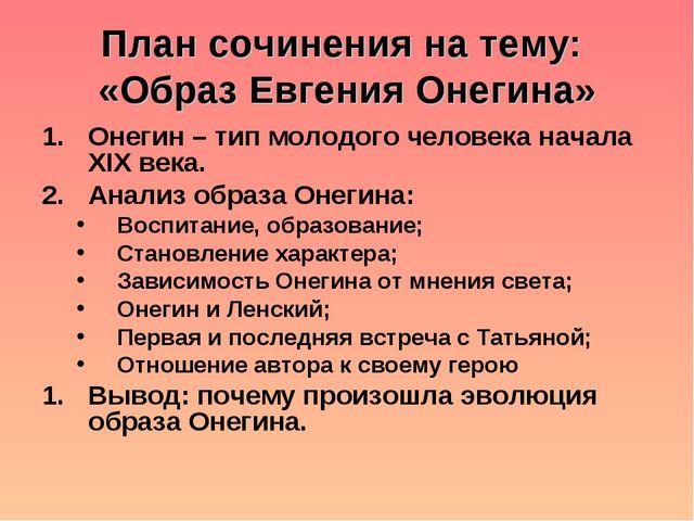 План сочинения на тему: «Образ Евгения Онегина» Онегин – тип молодого человек...