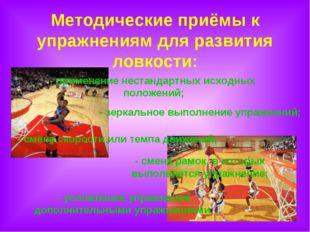 Методические приёмы к упражнениям для развития ловкости: - применение нестанд
