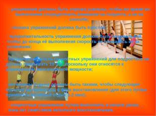 - упражнения должны быть хорошо усвоены, чтобы во время их выполнения сосредо