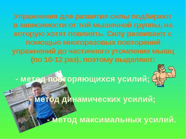 Упражнения для развития силы подбирают в зависимости от той мышечной группы,...