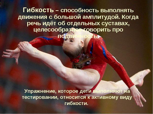 Гибкость – способность выполнять движения с большой амплитудой. Когда речь и...